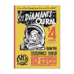 Les Diamants de l'Oural -...